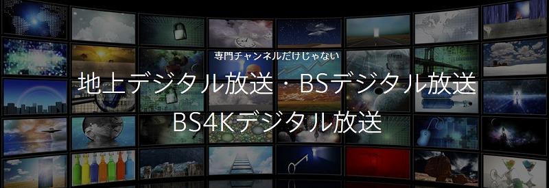 ひかりTVBS4K放送