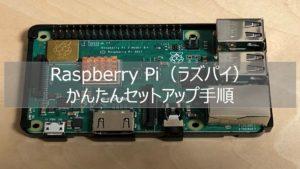 Raspberry Pi(ラズパイ)初心者のためのかんたんセットアップ手順(ABOX Raspberry Pi 3 Model b+)