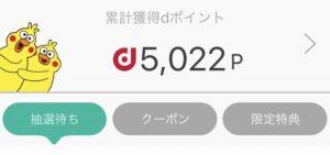 dヘルスケア5000P達成