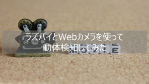 Raspberry Pi(ラズパイ)とWebカメラを使って動体検知してみた(motion)