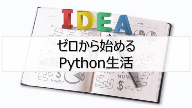 Python生活