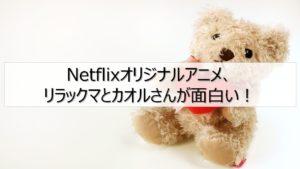 Netflixオリジナルアニメ、『リラックマとカオルさん』の見どころは?