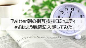 Twitter #おはよう戦隊(朝の相互挨拶コミュニティ)に入隊してみた!