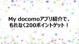 My docomoアプリ紹介で、もれなく200ポイントゲット!(dポイント)
