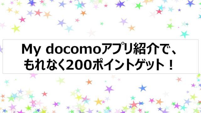 マイドコモアプリ紹介