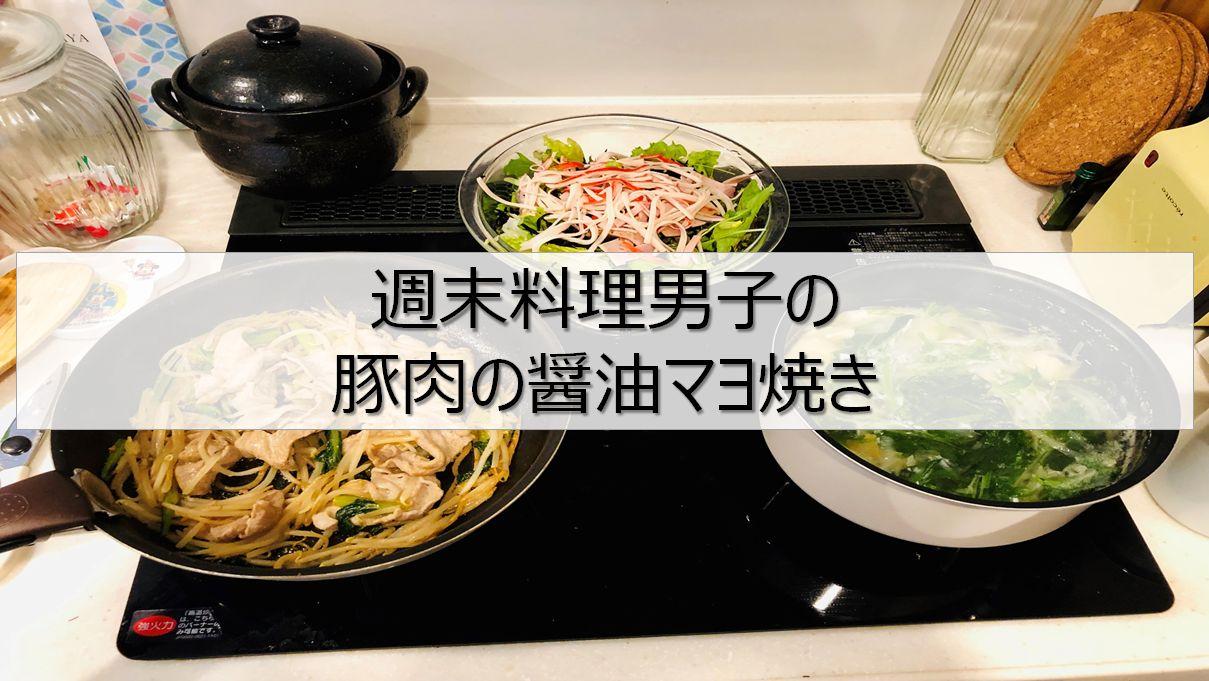 豚醤油マヨ焼き