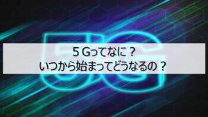 5G(ファイブジー)はいつから始まるの?速度はどれくらい?