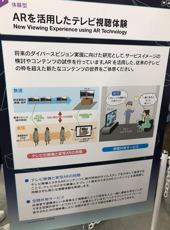 ARを活用したテレビ視聴体験説明