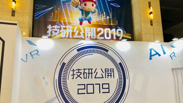 NHK技研公開エントランス