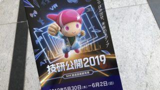 NHK技研公開パンフレット