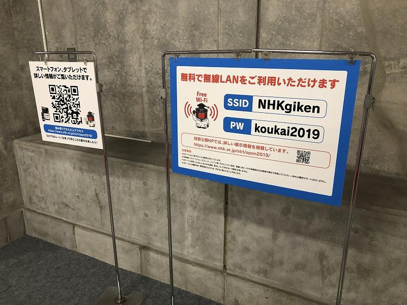 NHK技研公開WiFi