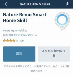 Nature Remo Smart Home Skill