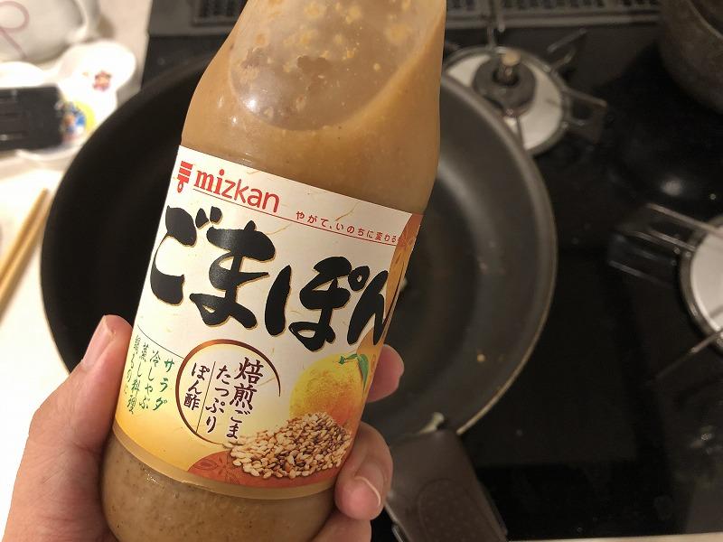 チキン胡麻ポン酢