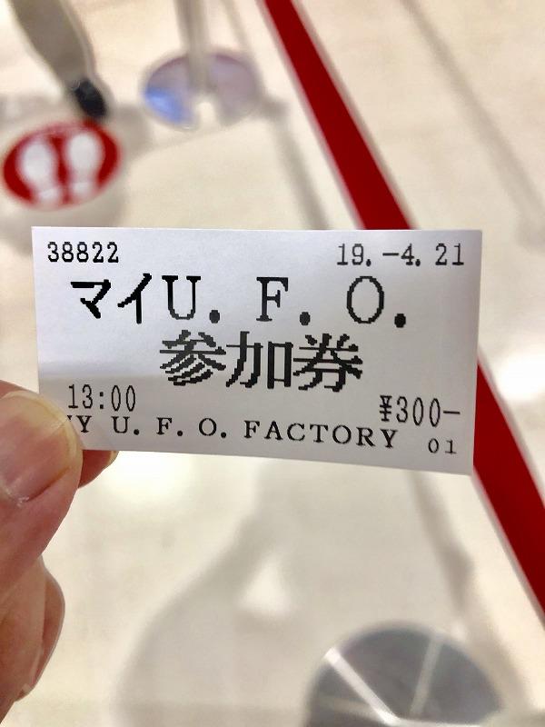 マイUFOファクトリーチケット
