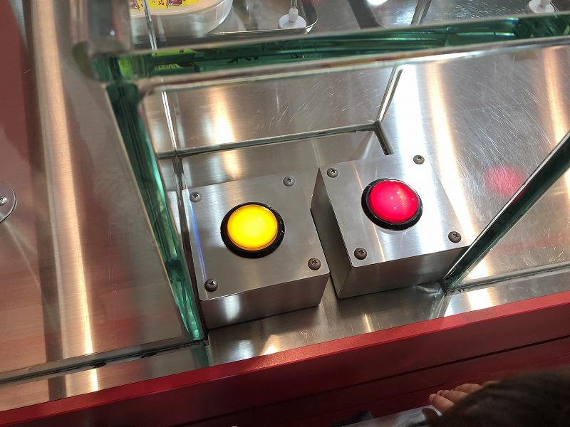 マイUFOファクトリールーレットボタン