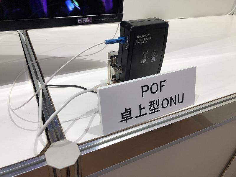 POF卓上型装置