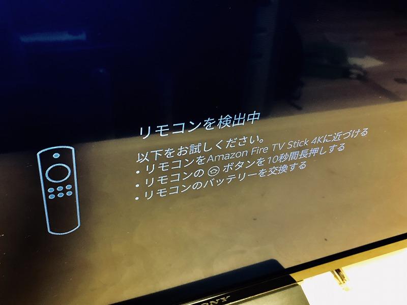 FireTVstick4Kセットアップ手順1