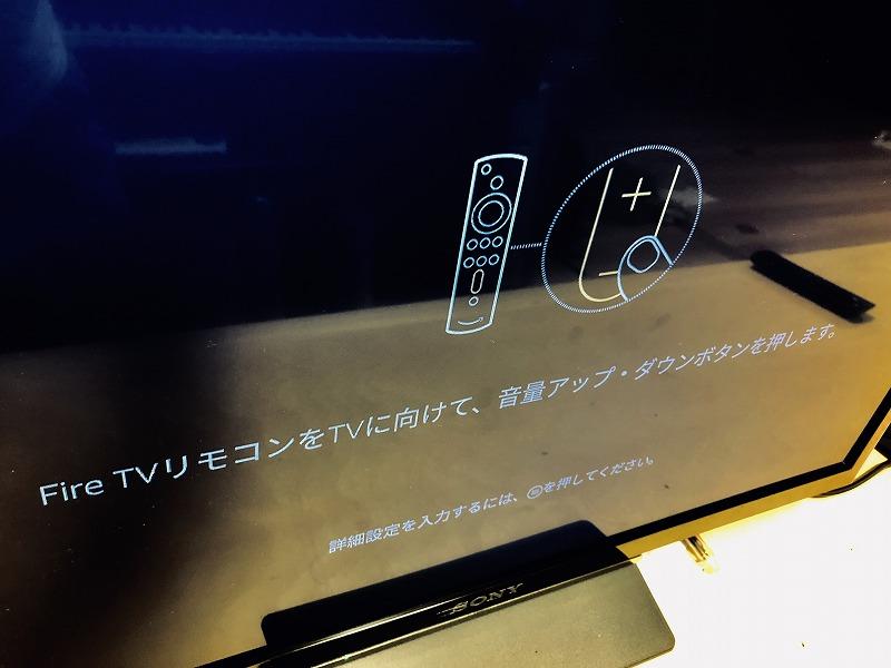FireTVstick4Kセットアップ手順6