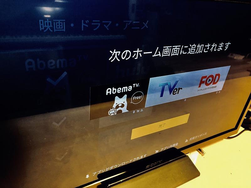 FireTVstick4Kセットアップ手順9