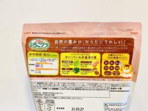 いちごグラ栄養成分