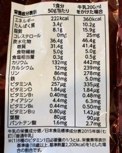 フルグラチョコとバナナ栄養表
