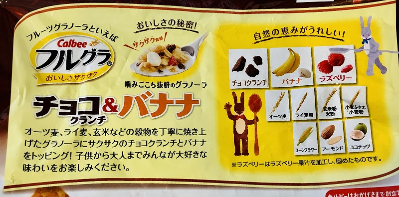 フルグラチョコとバナナ裏面