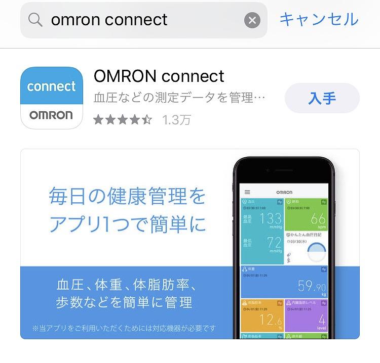 オムロンコネクトアプリ