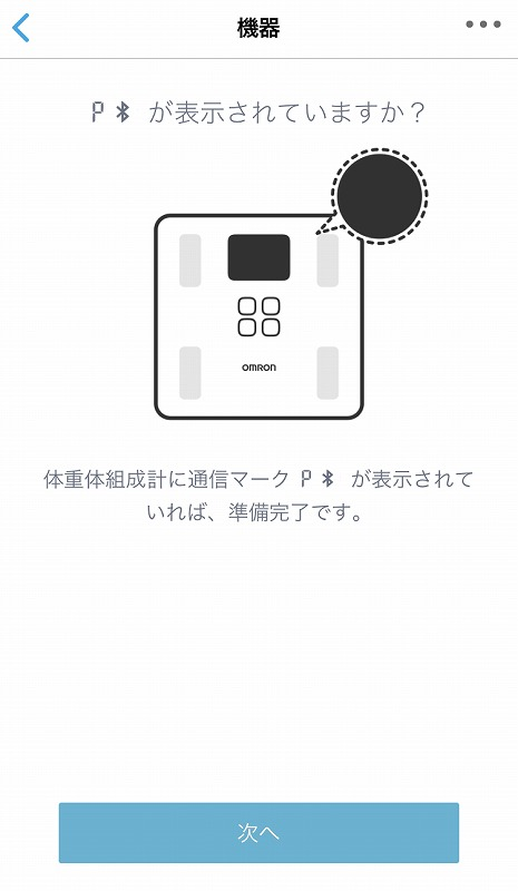 オムロンコネクト設定12
