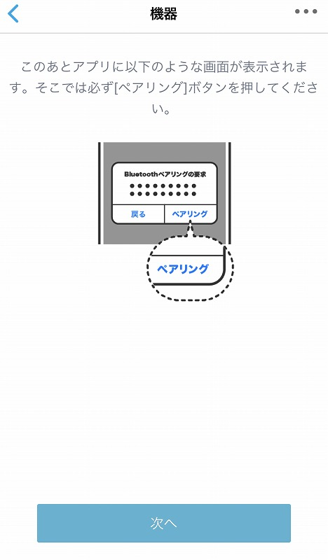 オムロンコネクト設定13