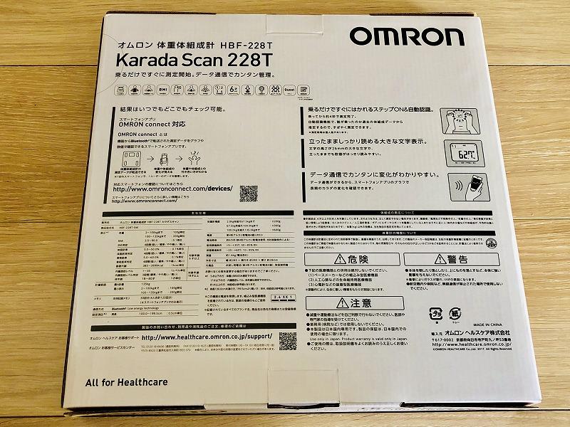 オムロン体重計裏面