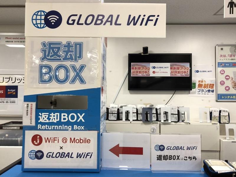 グローバルWiFi返却