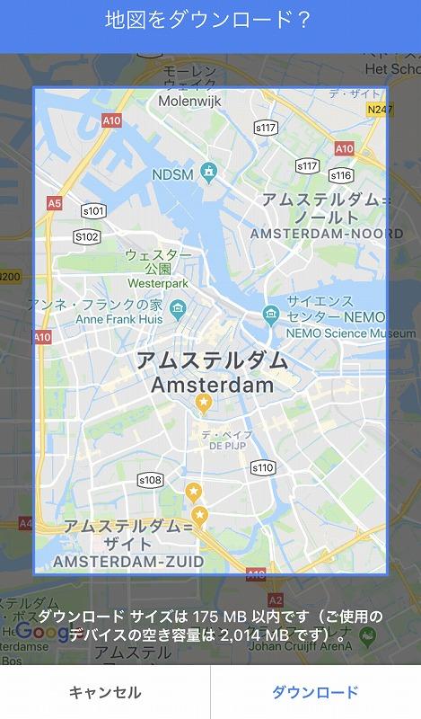 Google mapダウンロード