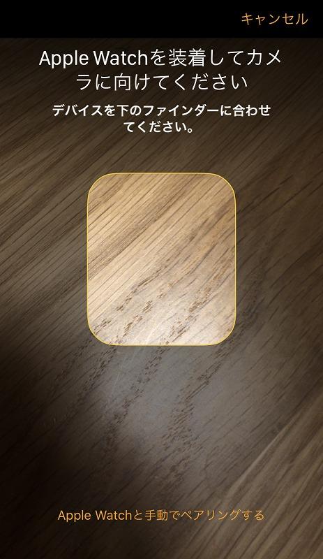 アップルウォッチペアリング
