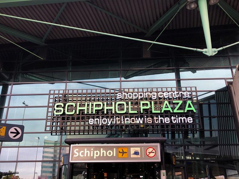 スキポール空港プラザ玄関