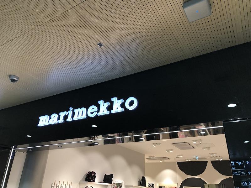 ヘルシンキ空港マリメッコ