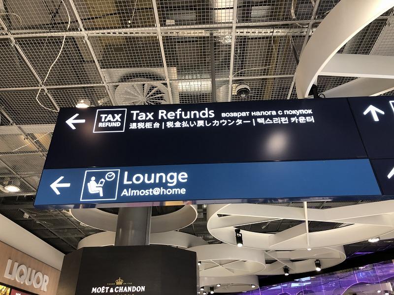 ヘルシンキ空港免税手続き