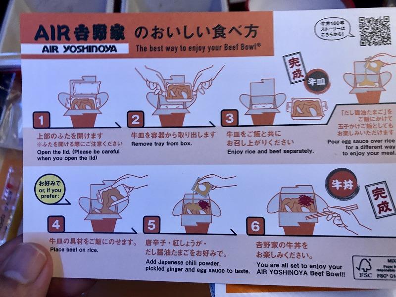 AIR吉野家食べ方