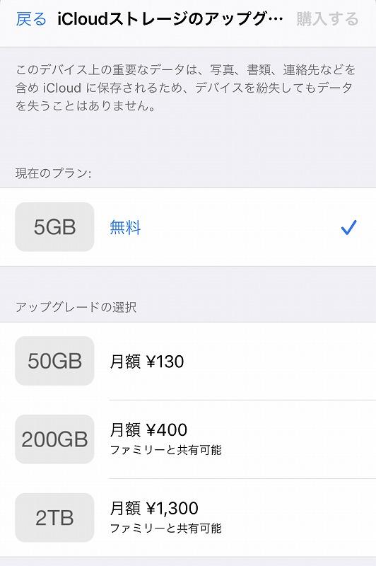 iCloudアップグレード