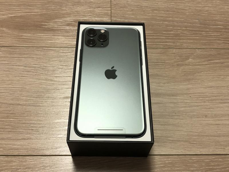iPhone11Pro箱あける