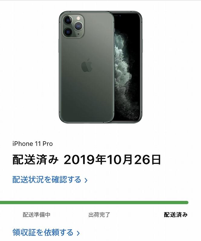 アイフォン到着