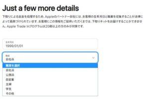 アップル下取りお客様情報を追加