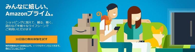 Amazonプライム入会