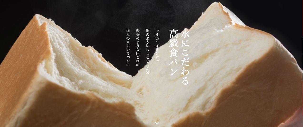 水にこだわる食パン
