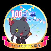 100kurone-1