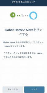 iRobotアプリアカウントをアレクサと連携