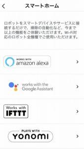 iRobotアプリアレクサ連携