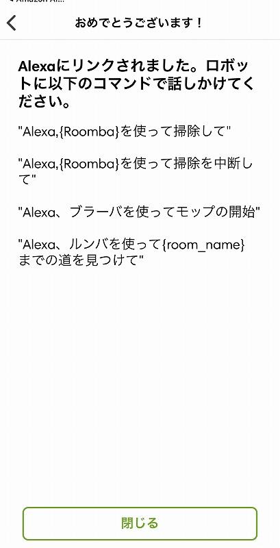 iRobotアレクサにリンク