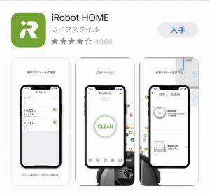 irobotアプリ