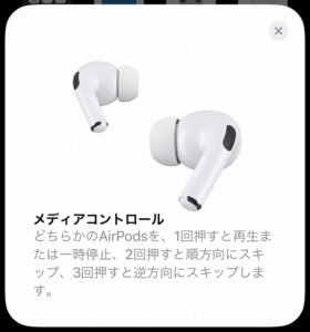 AirPodsPro使い方