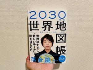 SDGs(エスディージーズ)とは?2030年の世界地図帳の感想と2020年の方針